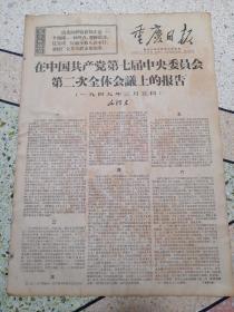 生日报重庆日报1968年11月25日(4开四版)在中国共产党第七届中央委员会第二次全体会议上的报告;中阿两国人民的革命友谊牢不可破万古长青;无产阶级文化大革命使中国更加强大