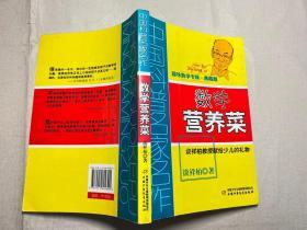 中国科普名家名作 趣味数学专辑-数学营养菜(典藏版)