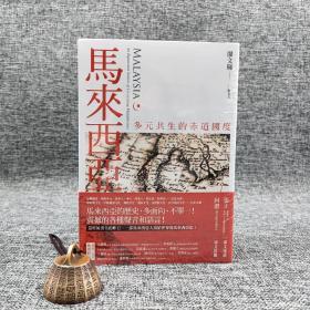 台湾联经版  戴芬妮 史蓝克等《东南亚三部曲:从缅甸、泰国到马来西亚》