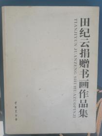 田纪云捐赠书画作品集(田纪云夫妇签名签赠)
