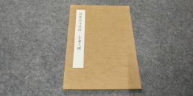 日本原版  经折装《中国石刻大观  张景造土牛碑 王舍人碑》1册全  同朋社出版