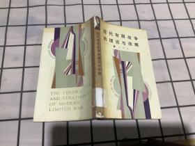 现代有限战争的理论与战略【馆藏】
