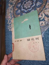 绿化树(十月丛书)