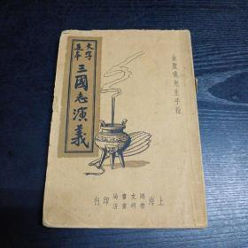民国29年印:绣像大字三国志演义(106回—120回)金圣叹先生手批