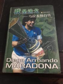 我是迭戈—马拉多纳自传,马拉多纳签名本