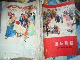 连环画报1975年第1-12期H