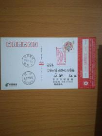 1126毛泽东诞辰120周年纪念戳