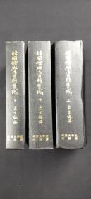 韩国儒学资料集成(全三册).