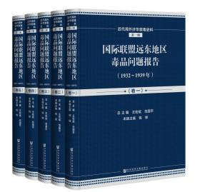 近代海外涉华禁毒史料 第一辑(16开精装 全五册)