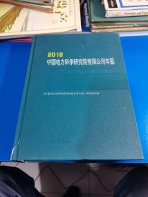 中国电力科学研究院有限公司年鉴 2018