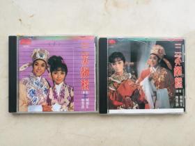 三笑姻缘,上下集,上集封面有 (1)及上 字。深飞银圈CD,93新。外盒旧