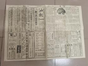 民国汕报梅县版