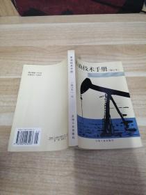 《采油技术手册(6):增产措施设备技术(修订本)》n2