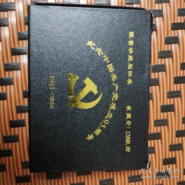 限量珍藏版中科生命能量怀表巜纪念中国共产党成立95周年1921-2016收藏价12800现卖280》