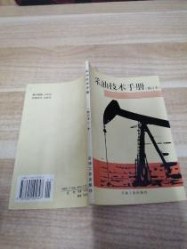 《采油技术手册(修订版·第10分册):堵水技术》n2