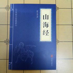 中华国学经典精粹