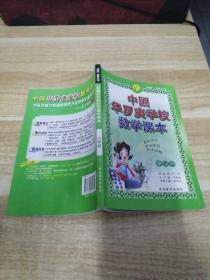 《小学六年级-中国华罗庚学校数学课本》n2