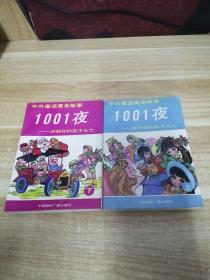 《中外童话寓言故事1001夜(上下)》n2