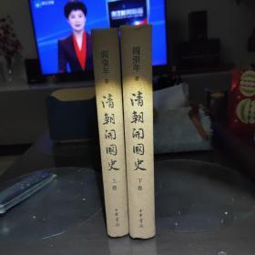 清朝开国史(作者签名)