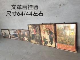 文革时期挂匾六张,保存完好,基本没有大的损伤