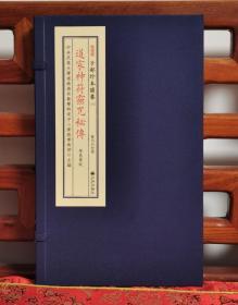 子部珍本备要[255]《道家神符灵咒秘传》宣纸线装,一函一册,清抄本,ISBN  9787510849565 280元