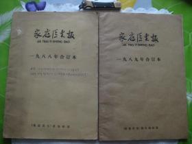 家庭医生报(1988年合订本、1989年合订本)共2册合售