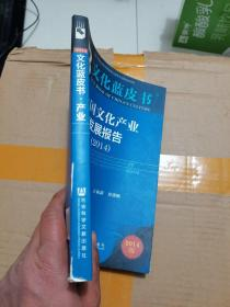 中国文化产业发展报告(2014)