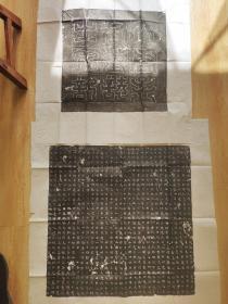 唐 孟买孟先长墓志铭拓片 见方70cm,武德年间 价500元