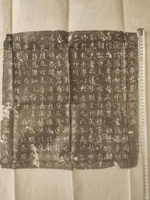 唐 雍感墓志铭拓片开元年间 见方44cm,价260元