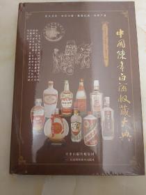 中国陈年白酒收藏大典