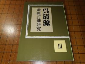 【日本原版围棋书】吴清源最新打棋研究3
