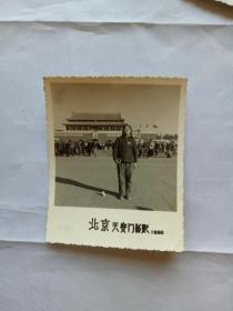 老照片 北京天安门留影