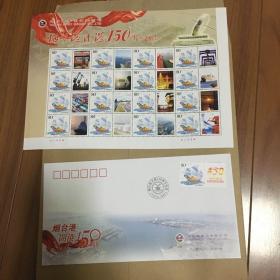 烟台港开港150周年纪念邮票 没外册