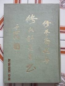 修氏针灸全书 精装版(修养斋.1960年初版)