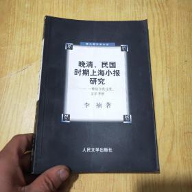 晚清民国时期上海小报研究:一种综合的文化、文学考察