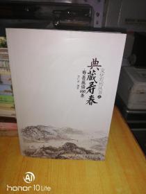 典藏寿春寿县成语500条/文化寿州丛书