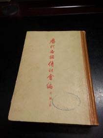 历代各族传记会编,第二编 上册