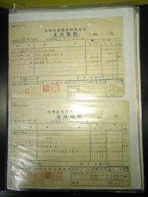 久藏纸杂文献第四册