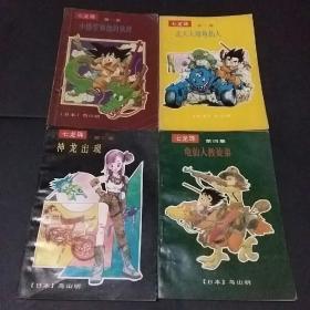 七龙珠:第一卷(1-4合售)