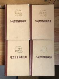 马克思恩格斯选集(四卷全)