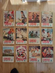 群众医学1977年1--12期(全)封面、封底漂亮