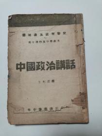 中国政治讲话 王彤舜 1946年 品差 孔网独家。