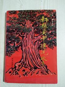 《轩辕黄帝传说故事》1996年详情见实拍图