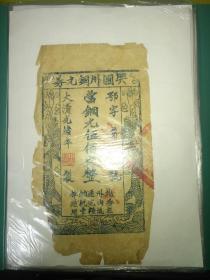 久藏文献纸杂第五册
