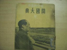 新中国画库--【《开国大典》(1)内页全是开国大典图片】(已核对不缺页)