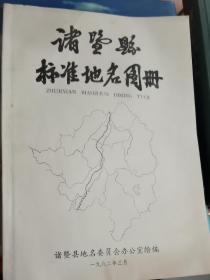 诸暨县标准地名图册 稀缺本