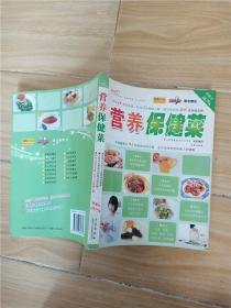 爱心家肴:营养保健菜
