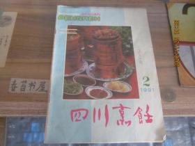 四川烹饪【1991年第2期】