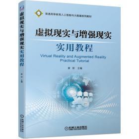 虚拟现实与增强现实实用教程(普通高等教育人工智能与大数据系列教材)