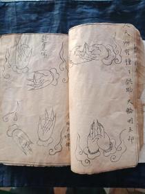 手抄佛经,手印,佛事,算卦书一本